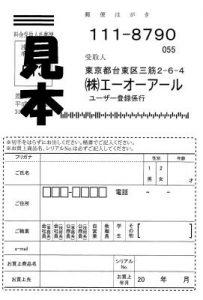 ユーザー登録 カード