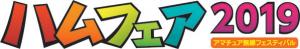 ハムフェア2019 ロゴ