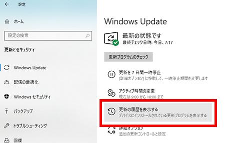 Windows更新のアンインストール