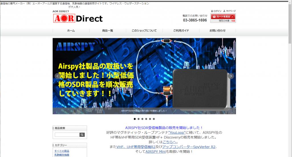 AOR Directで Airspy 製品取り扱い開始