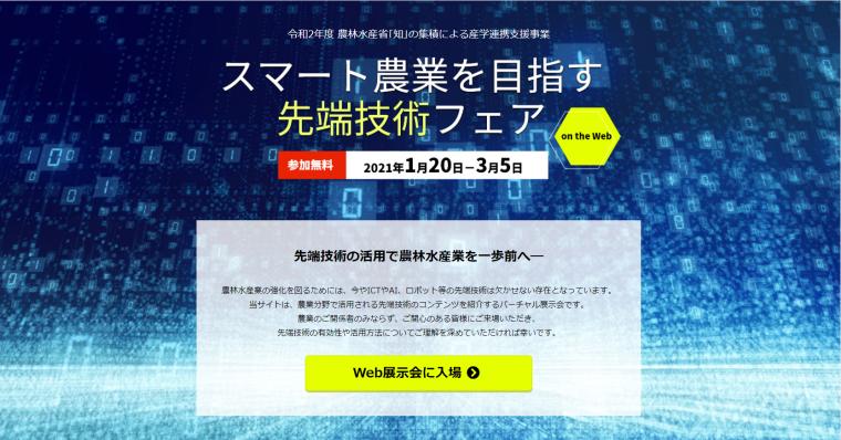 スマート農業 on the web